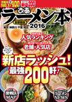 ぴあラーメン本2016首都圏版-電子書籍