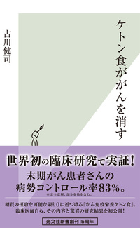 ケトン食ががんを消す-電子書籍