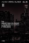 パンツァークラウン フェイセズII-電子書籍
