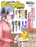 月刊群雛 (GunSu) 2016年 04月号 ~ インディーズ作家と読者を繋げるマガジン ~-電子書籍