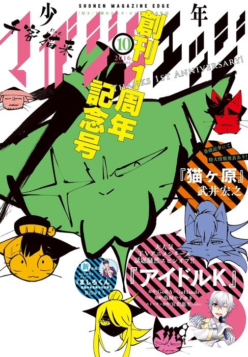 少年マガジンエッジ 2016年10月号 [2016年9月17日発売]拡大写真