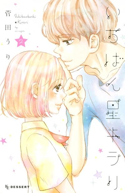 いちばん星キラリ(2)-電子書籍