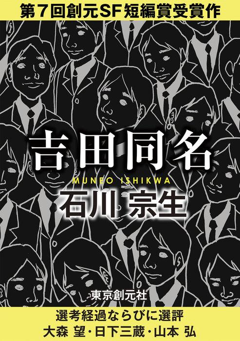 吉田同名-Sogen SF Short Story Prize Edition-拡大写真