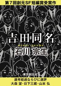 吉田同名-Sogen SF Short Story Prize Edition--電子書籍