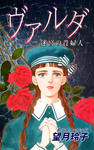 ヴァルダ-迷宮の貴婦人--電子書籍