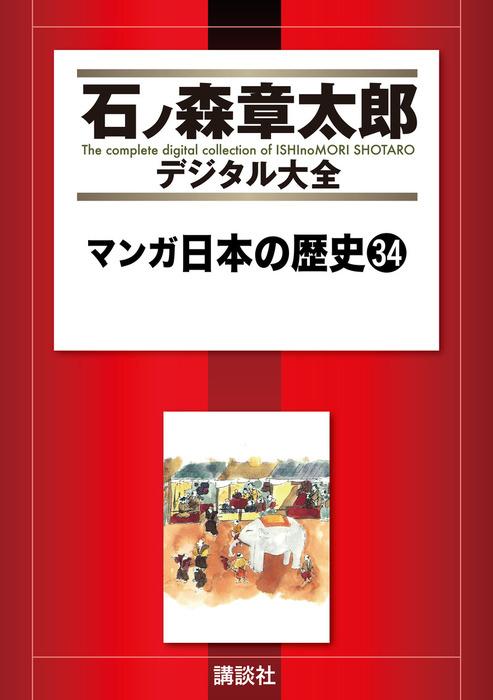 マンガ日本の歴史(34)拡大写真