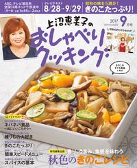 上沼恵美子のおしゃべりクッキング2017年9月号