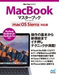 MacBook マスターブック macOS Sierra対応版-電子書籍