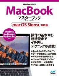 MacBook マスターブック macOS Sierra対応版