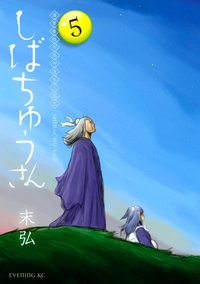漢晋春秋司馬仲達伝三国志 しばちゅうさん(5)