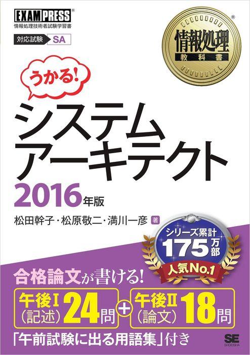 情報処理教科書 システムアーキテクト 2016年版拡大写真