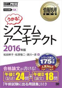 情報処理教科書 システムアーキテクト 2016年版-電子書籍