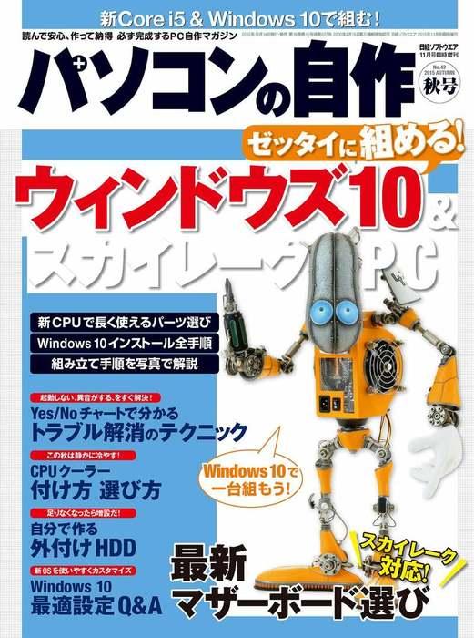 パソコンの自作2015年秋号(日経BP Next ICT選書)拡大写真