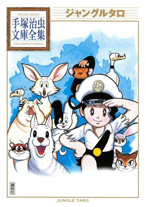 ジャングルタロ 手塚治虫文庫全集-電子書籍-拡大画像