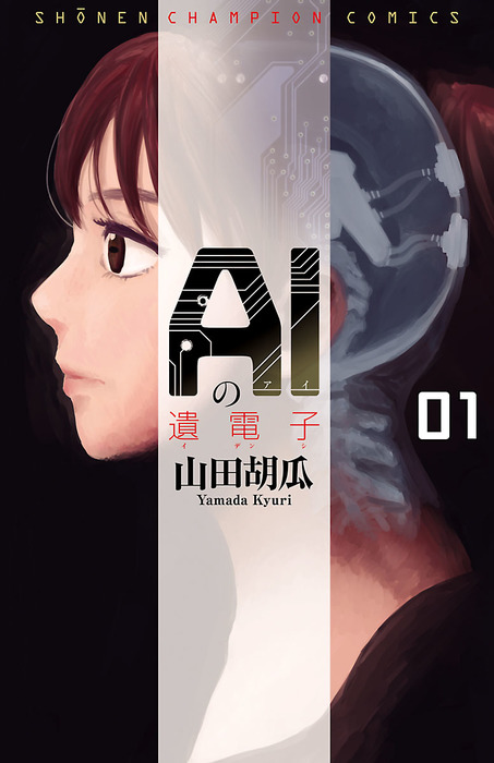 AIの遺電子 1【試し読み増量版】拡大写真