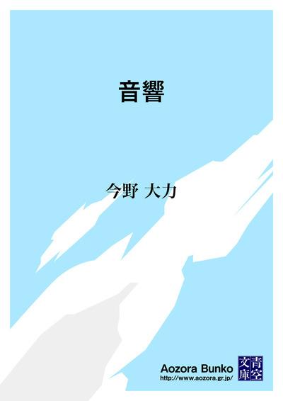 音響-電子書籍