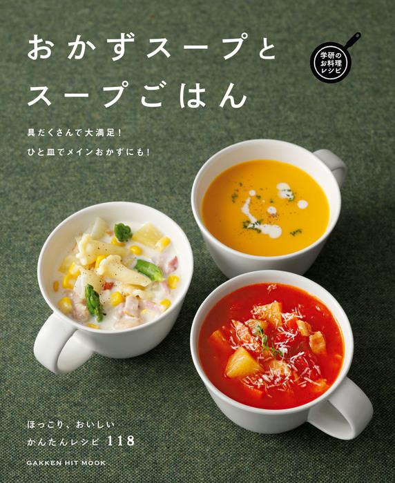 おかずスープとスープごはん拡大写真