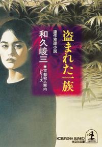 盗まれた一族~京都殺人案内シリーズ~