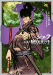 十 ~忍法魔界転生~(3)-電子書籍