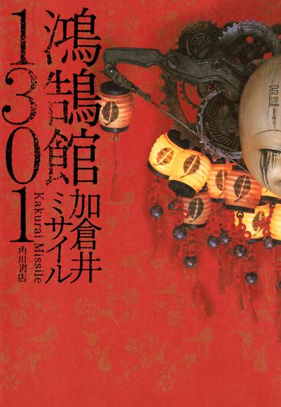 鴻鵠館1301-電子書籍