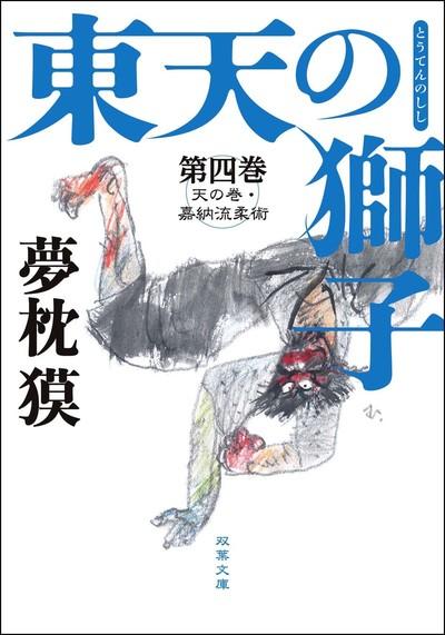 東天の獅子 第四巻 天の巻・嘉納流柔術-電子書籍