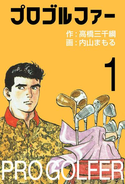 プロゴルファー1-電子書籍