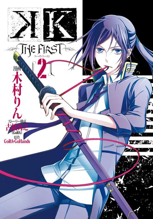 K -THE FIRST- 2巻-電子書籍-拡大画像