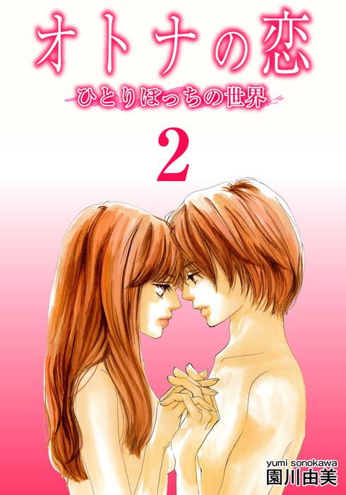オトナの恋 ひとりぼっちの世界 2巻拡大写真