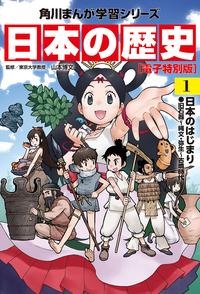 日本の歴史(1)【電子特別版】 日本のはじまり 旧石器~縄文・弥生~古墳時代