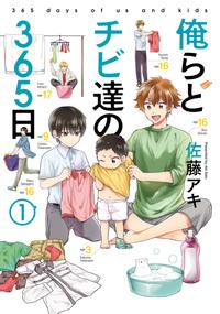 俺らとチビ達の365日(1)-電子書籍