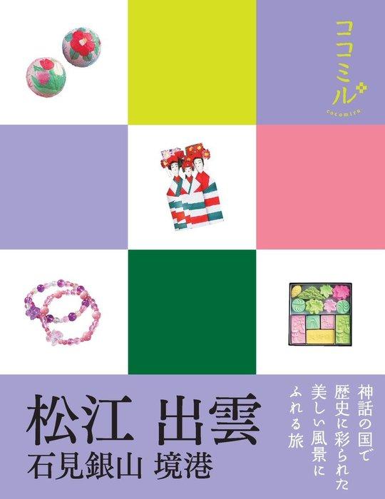 ココミル 松江 出雲 石見銀山 境港(2016年版)拡大写真