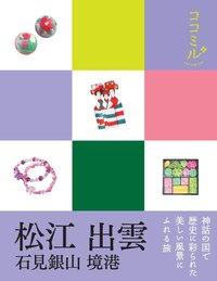ココミル 松江 出雲 石見銀山 境港(2016年版)-電子書籍