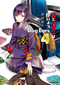 犬とハサミは使いよう Dog Ears 4