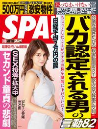 週刊SPA! 2015/3/10号