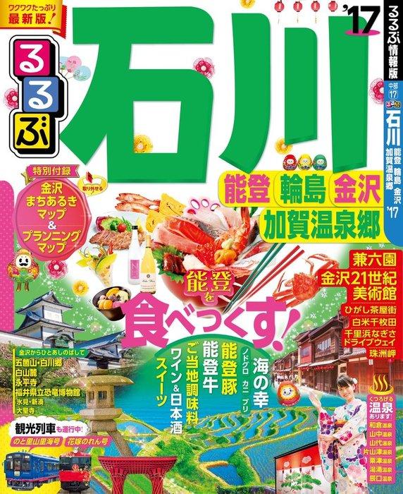 るるぶ石川 能登 輪島 金沢 加賀温泉郷'17拡大写真