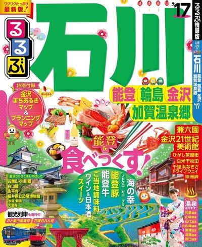 るるぶ石川 能登 輪島 金沢 加賀温泉郷'17-電子書籍