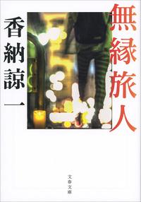 無縁旅人-電子書籍