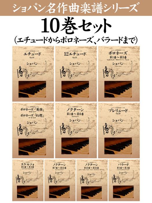 ショパン 名作曲楽譜シリーズ10巻セット(エチュードからポロネーズ、バラードまで)-電子書籍-拡大画像