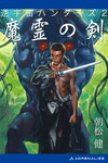 逆宇宙ハンターズ(2) 魔霊の剣-電子書籍