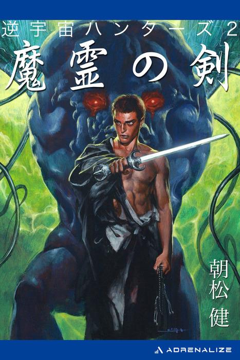 逆宇宙ハンターズ(2) 魔霊の剣-電子書籍-拡大画像