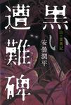 黒い遭難碑 山の霊異記-電子書籍