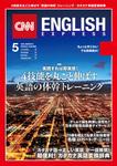 [音声DL付き]CNN ENGLISH EXPRESS 2016年5月号-電子書籍