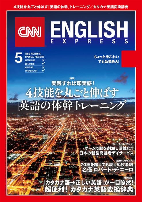 [音声DL付き]CNN ENGLISH EXPRESS 2016年5月号拡大写真