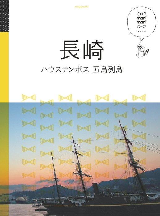 マニマニ 長崎 ハウステンボス 五島列島拡大写真