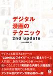 デジタル漫画のテクニック【フルカラー】-電子書籍