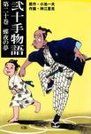 弐十手物語20 蝶夜の夢-電子書籍