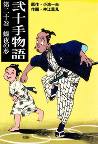 弐十手物語(20)