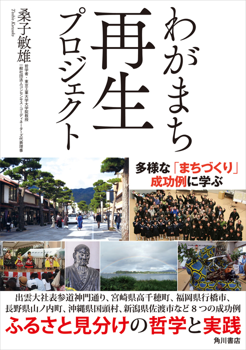 わがまち再生プロジェクト-電子書籍-拡大画像
