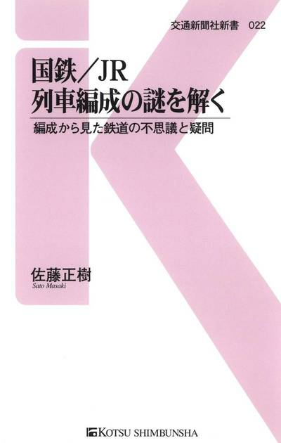国鉄/JR 列車編成の謎を解く-電子書籍