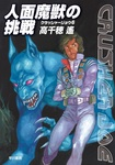 人面魔獣の挑戦-電子書籍